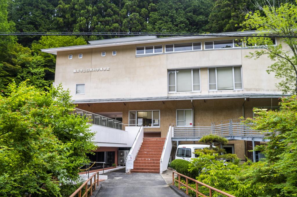 鳳来寺山自然科学博物館の外観
