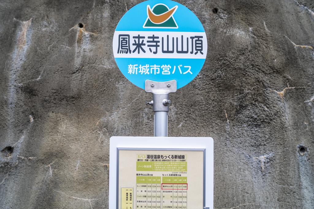 鳳来寺山山頂バス停