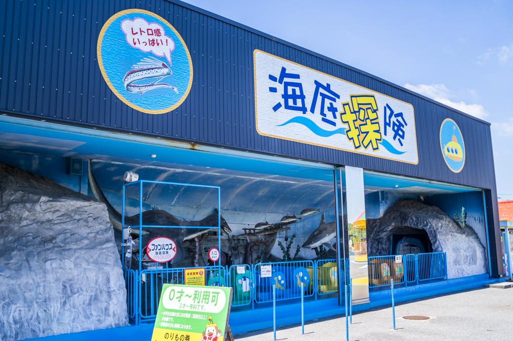 海底探険の入口