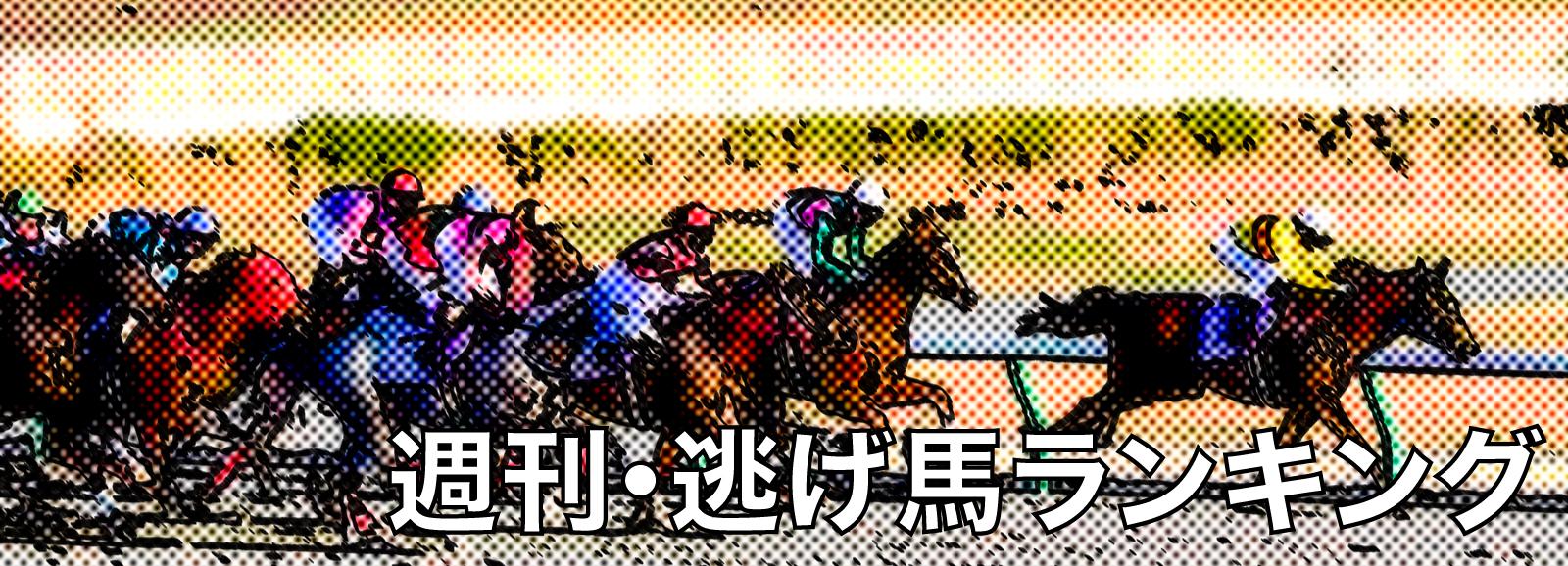 週刊・逃げ馬ランキングブログ
