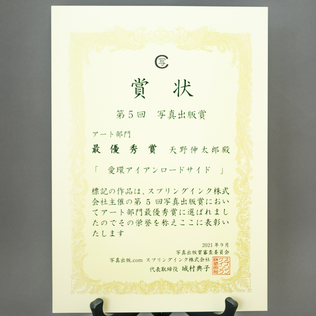 f:id:amano_shintaro:20211006005451j:plain