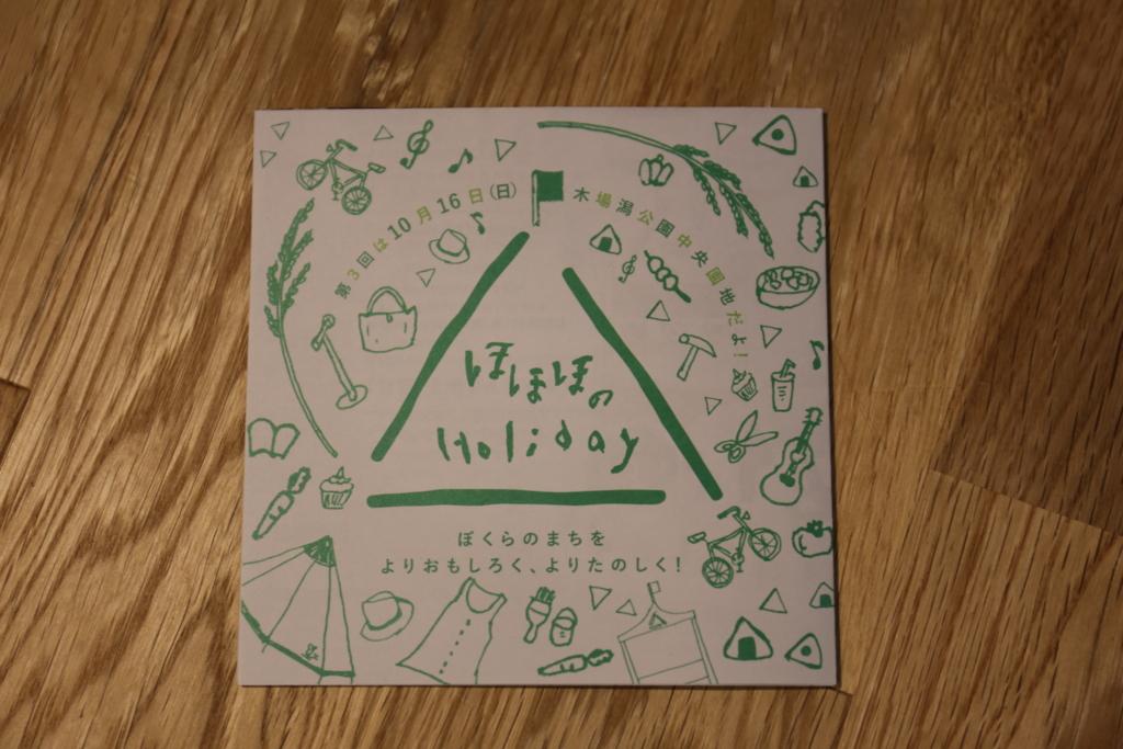 f:id:amanoisu:20161009225330j:plain