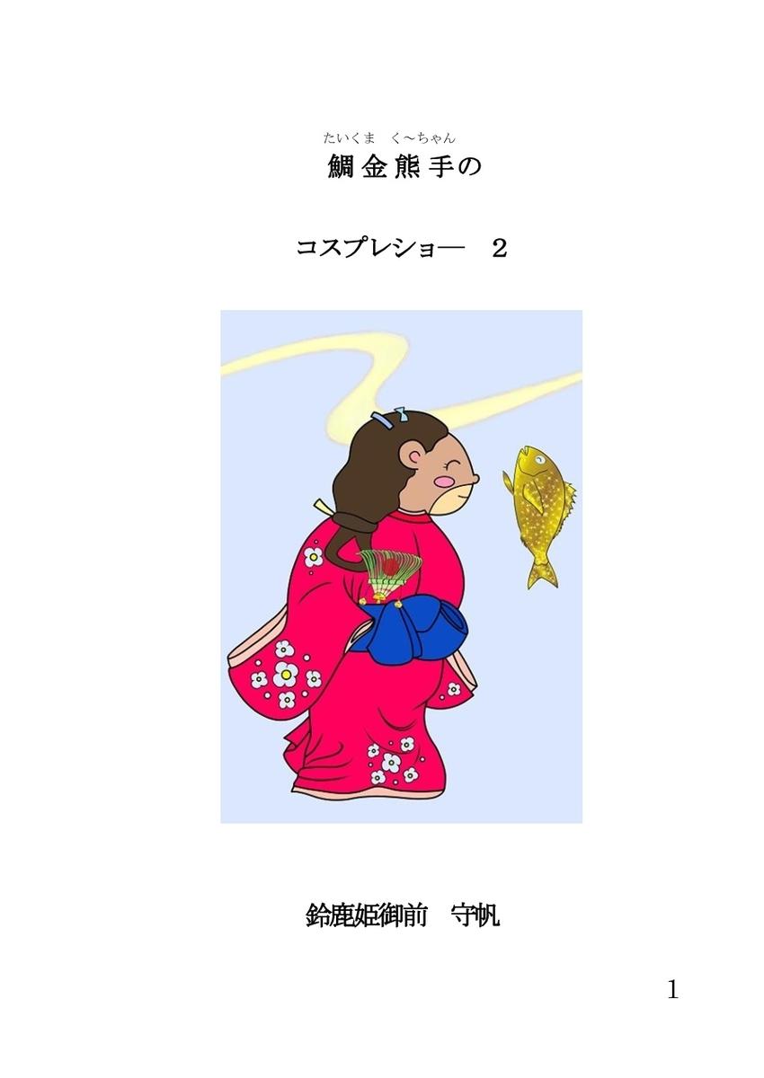 f:id:amanoiwatobiraki:20190917232153j:plain