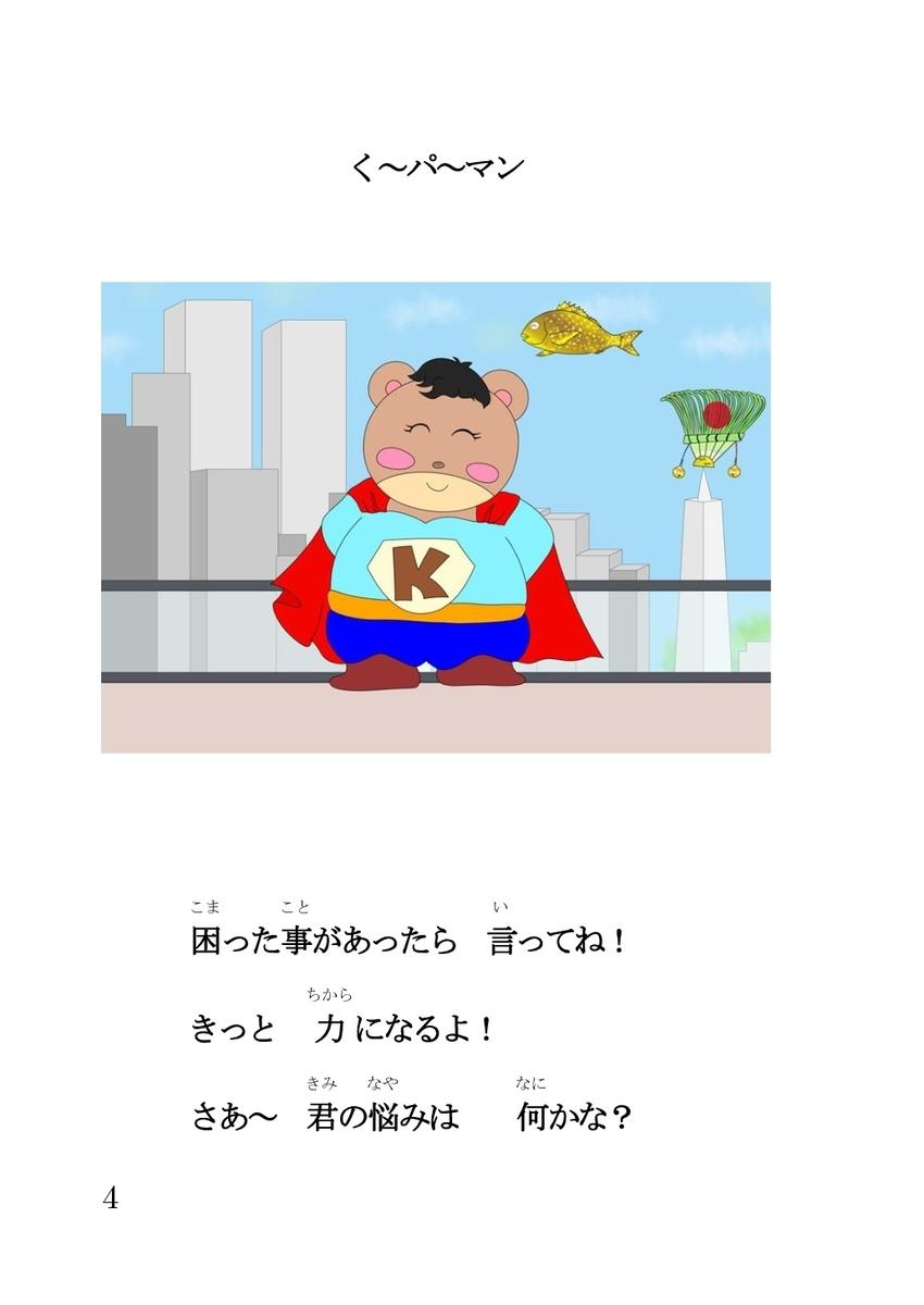 f:id:amanoiwatobiraki:20190919212721j:plain