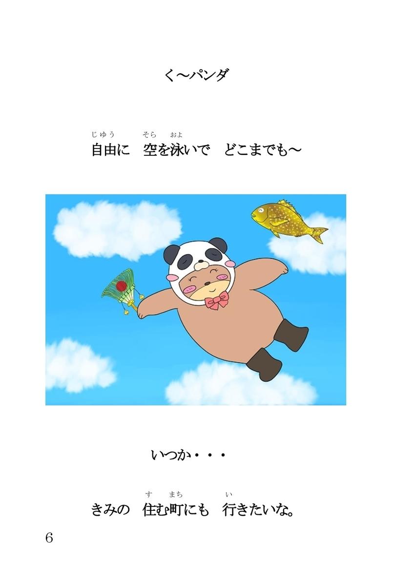 f:id:amanoiwatobiraki:20190921224812j:plain