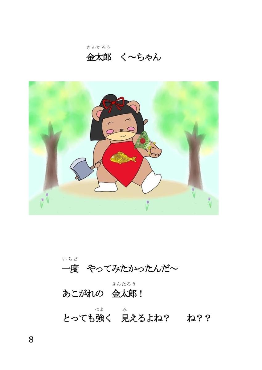 f:id:amanoiwatobiraki:20190923222813j:plain