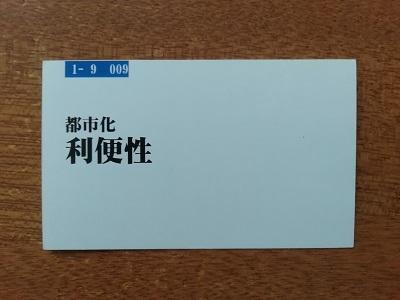 f:id:amanojakuwagata:20200211074017j:plain
