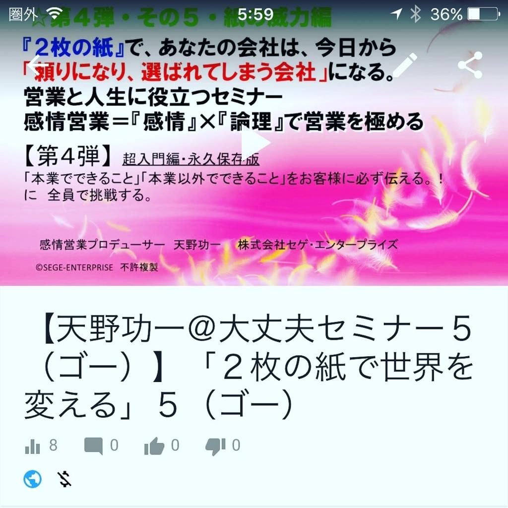 f:id:amanokoichi-gold:20170901151558j:plain
