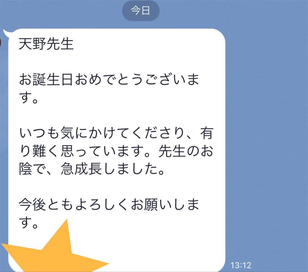 f:id:amanokoichi-gold:20190116085547j:image