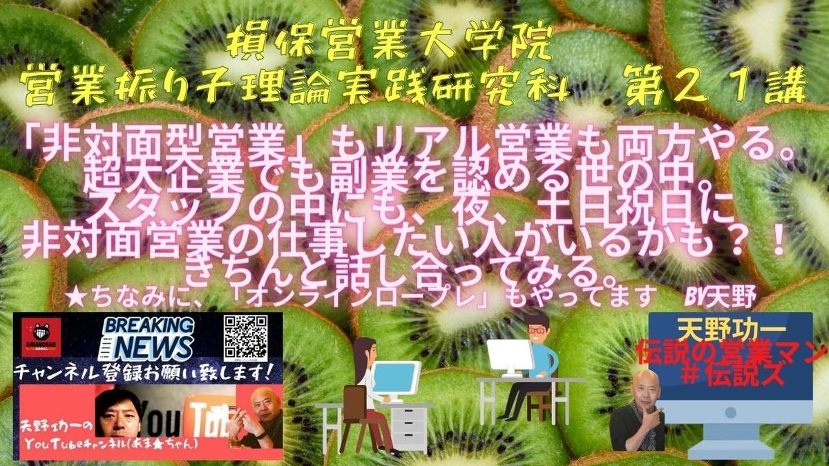 f:id:amanokoichi-gold:20210212064341j:plain