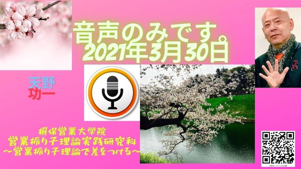 f:id:amanokoichi-gold:20210330104011j:image
