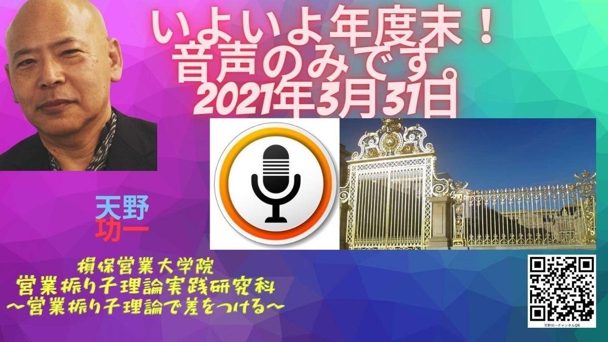 f:id:amanokoichi-gold:20210331101401j:plain