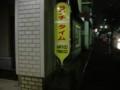 バス停の再利用例(白糠駅徒歩3分ぐらいのお店)