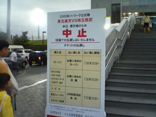 f:id:amanomurakumo:20090729184201j:image