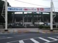 水戸市民球場(正面)