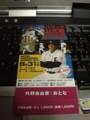 2010前橋開催チケット