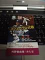 2008前橋開催チケット