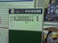 CS進出!(西武新宿駅)