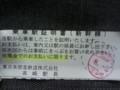 高崎駅・乗車駅証明書