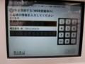 武蔵浦和駅「さいチャリ」ウェブ登録済み