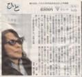 2008年2月11日付朝日新聞朝刊・佐村河内守