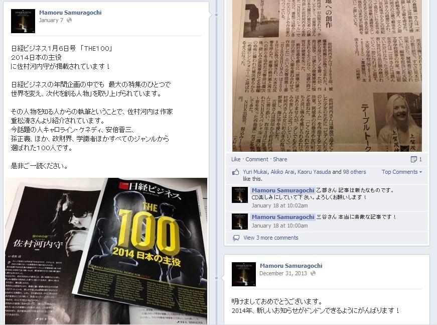 佐村河内守facebookスクリーンショット