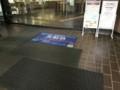 20160609横浜市中央図書館(玄関)