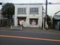20120618パリス美容室(戸塚)