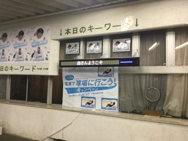 20180720西武球場前駅