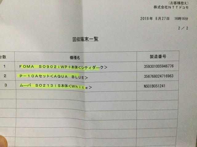 f:id:amanomurakumo:20180828020658j:image:h350