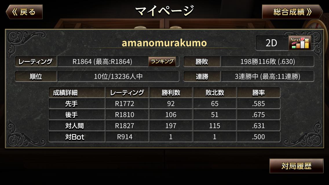 f:id:amanomurakumo:20200804233131p:plain