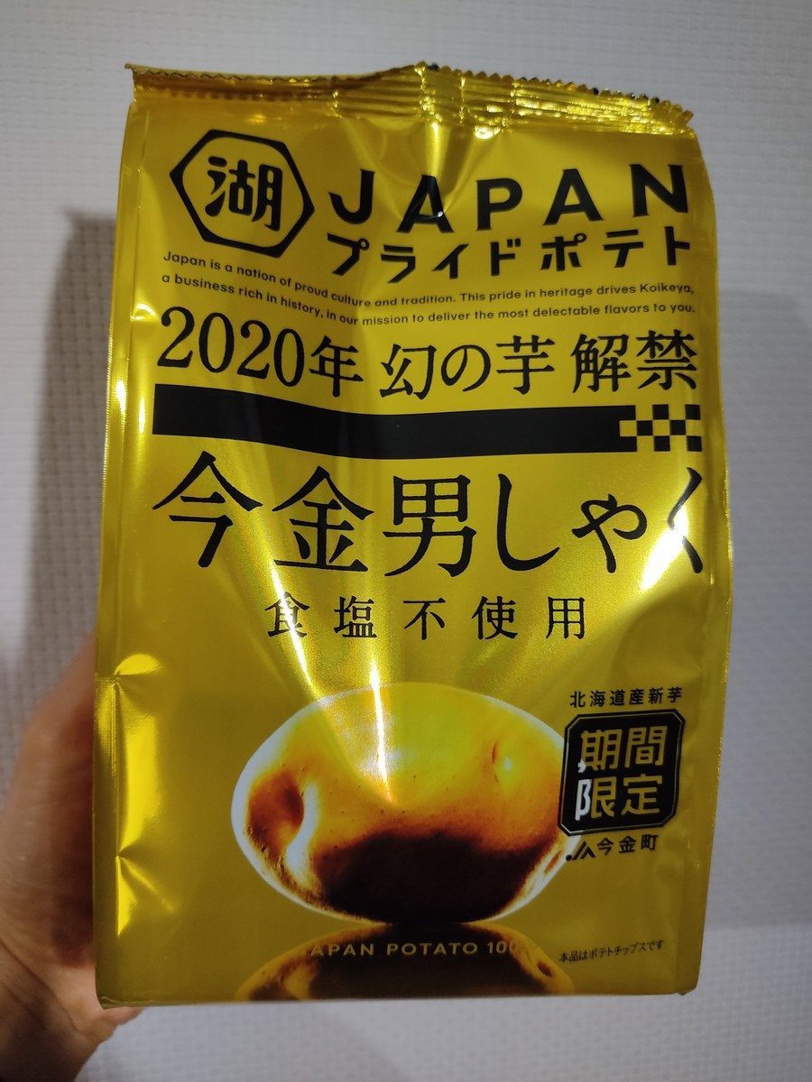 f:id:amanomurakumo:20201029005348j:plain