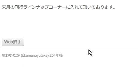 f:id:amanoyutaka:20171006035324j:plain