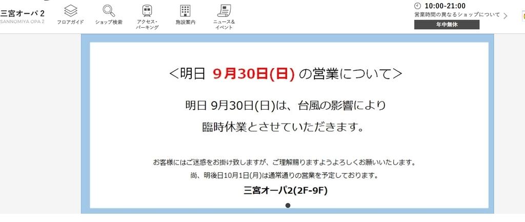 f:id:amanoyutaka:20180929213813j:plain
