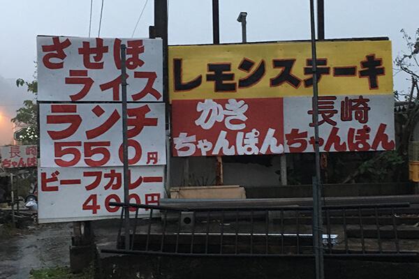 気になる看板 ,ソレント,長崎,佐世保,レモンステーキ
