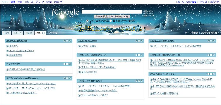 iGoogle - Holiday Village