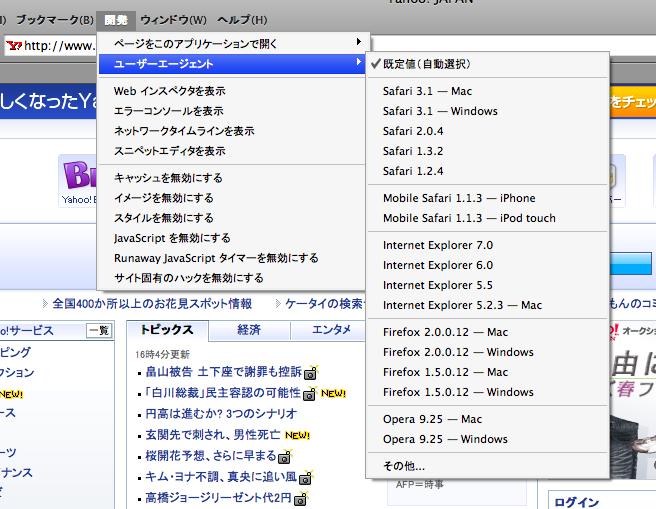 Safari for Windows 開発メニュー