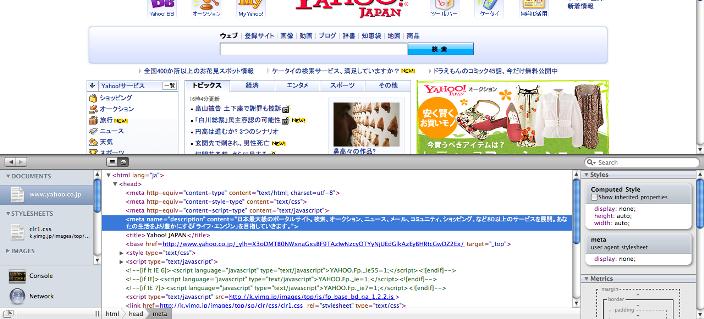 Webインスペクタ埋め込み型