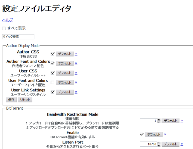 opera:configに解説文を付加するUserCSS for Opera9.5 build9841