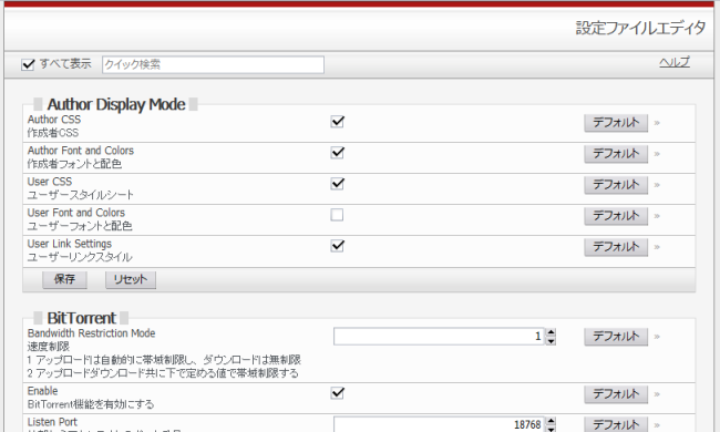 opera:configに解説文を付加するUserCSS Opera最適化版