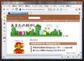 Firefoxizerを使用している図。
