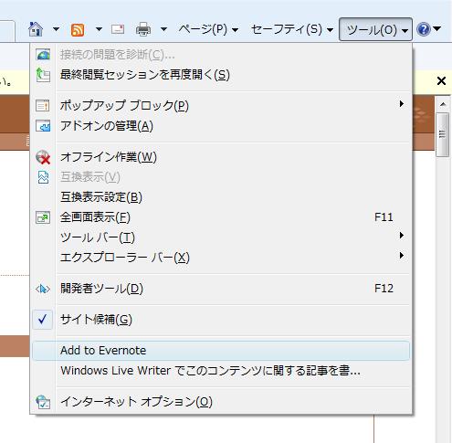 IE8の開発者ツール(起動する)