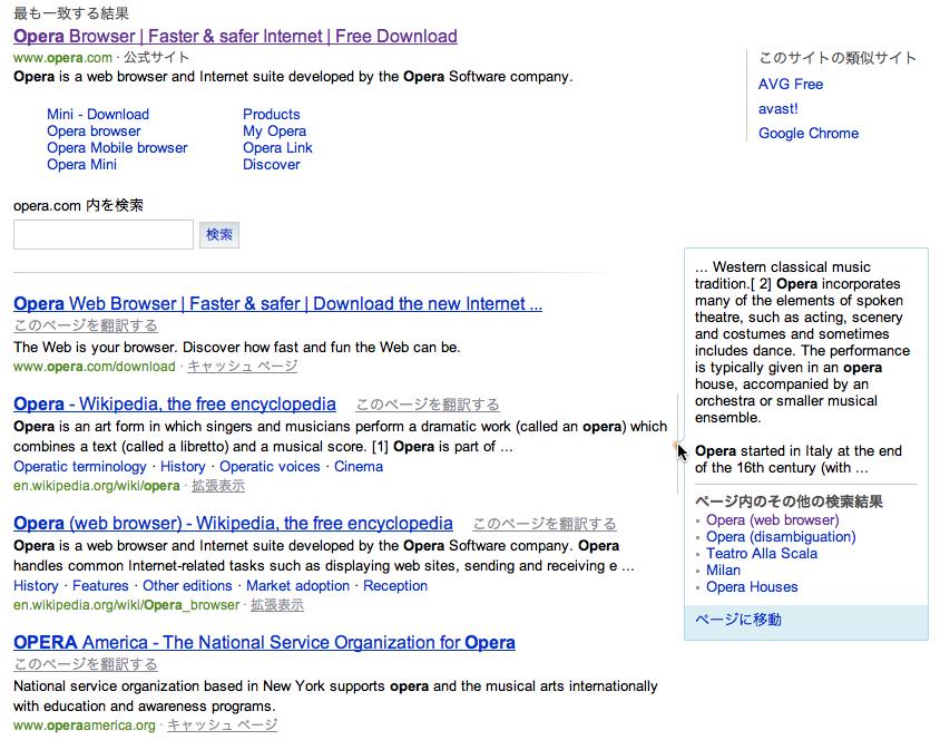 Bing 検索結果を、更に詳しく。