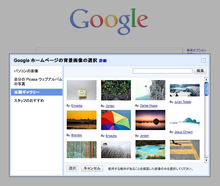 Google ホームページの背景画像の選択