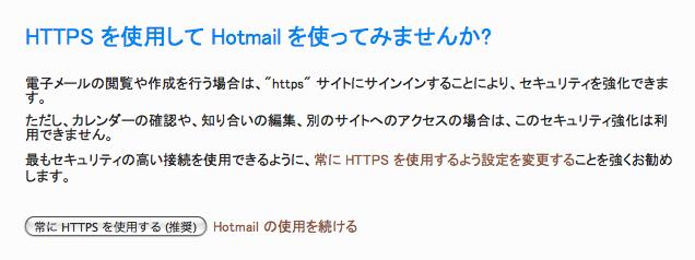 「HTTPS を使用して Hotmail を使ってみませんか?」