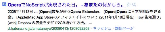 「あまた Opera」でググった結果のひとつ。
