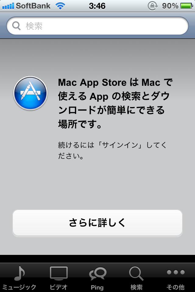 iPhoneでMacAppStoreへのリンクを踏むと、このようになる。