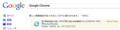 Google ChromeとGoogleリアルタイム検索