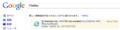 FirefoxとGoogleリアルタイム検索