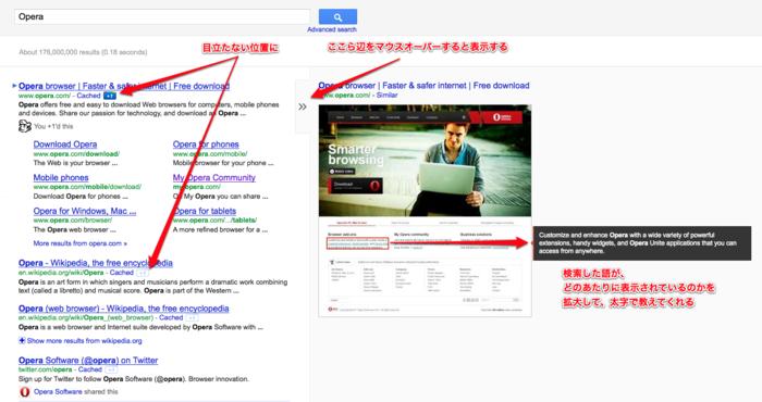 新しいGoogle検索